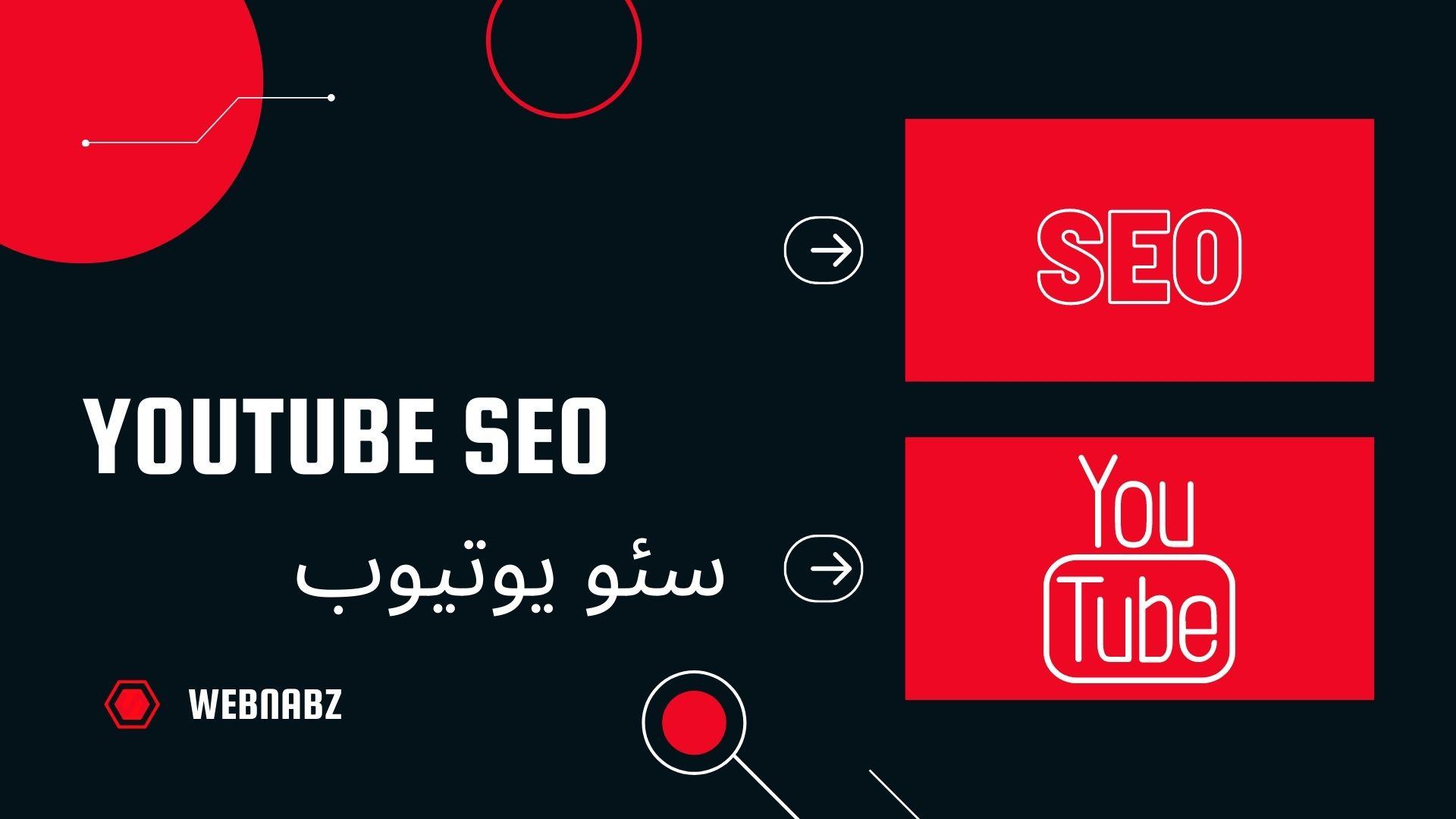 YouTube SEO | سئو یوتیوب