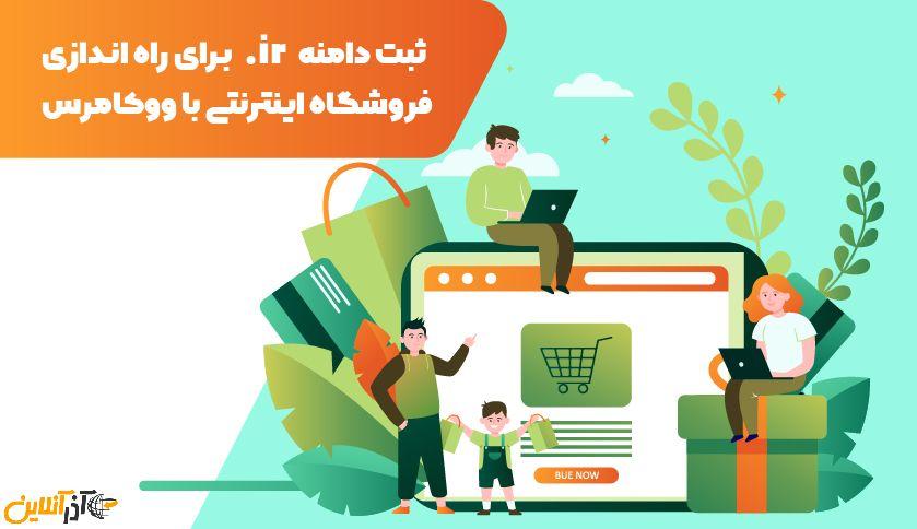 ثبت دامنه ir برای راه اندازی فروشگاه اینترنتی با ووکامرس
